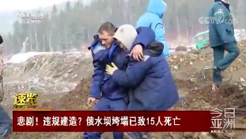 悲剧!违规建造?俄水坝垮塌已致15人死亡