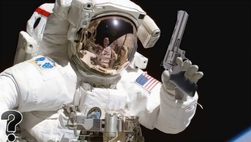 """太空中打一发""""子弹""""会飞到哪里?美国宇航员亲测,结果意外发生了"""