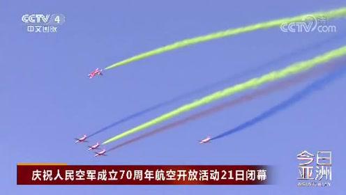 庆祝人民空军成立70周年航空开放活动21日闭幕