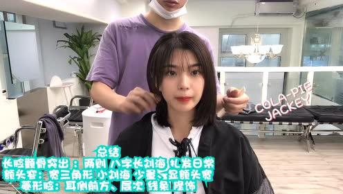 小姐姐把及腰长发剪成今年流行的初恋发型后,对比长发显得更加有少女感