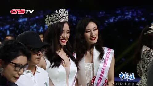 2019环球国际小姐中国区冠军在沪诞生90后安徽姑娘夺冠