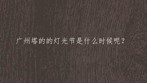 广州塔的的灯光节是什么时候呢?