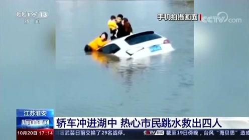 轿车冲进湖中 热心市民跳水救出四人