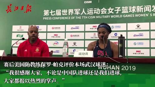 """""""输了,但我很满意,感谢武汉球迷!""""女篮美国队71比119不敌中国"""