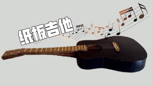 用纸板也能做吉他?弹起来的声音会是什么样