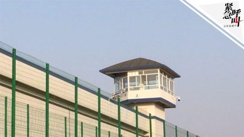 紧急呼叫丨吉林在押诈骗犯狱内电话行骗 手机在监狱医院发现