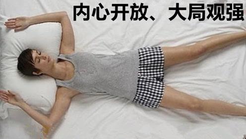 4种睡姿所暗示的性格,你被说中了吗?