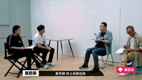 名导陈凯歌是怎么给演员讲戏和拍电影的,一起来《演员请就位》看看