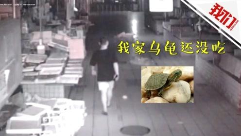男子怕宠物龟饿肚子 深夜到海鲜摊偷虾蟹