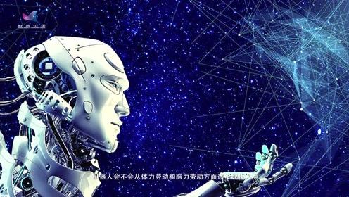 人工智能可以取代人类?根本无需担心