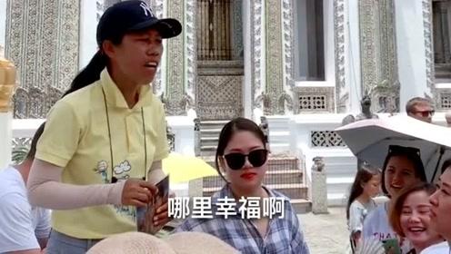 泰国的搞笑导游,调侃中国男人在家的地位,并且说的没毛病