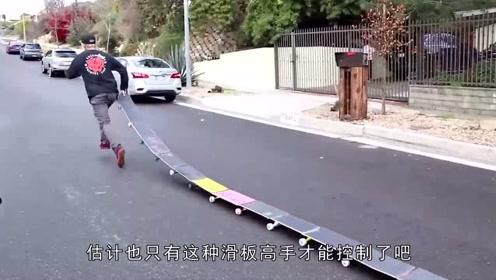 牛人用20个滑板做超长列车,站在上面滑动的瞬间,路人看见都震惊了