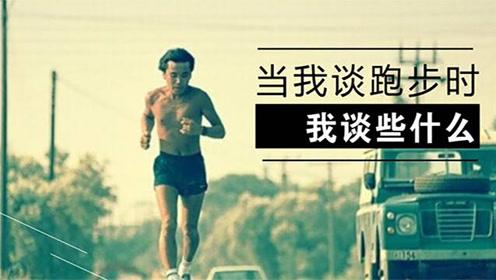 《当我谈跑步时,我谈些什么》  一本你看完就想去跑马松的书