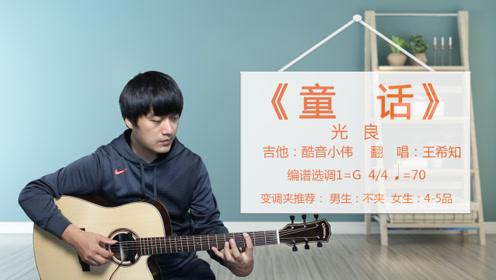 《童话》光良 酷音小伟吉他弹唱教学吉他自学教程