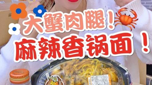 便利店第七天!前方发现超大型蟹肉,麻辣香锅便当!了解一下啊~