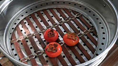 把柿子放锅里蒸一蒸,没想到这么厉害,学会记得告诉家人