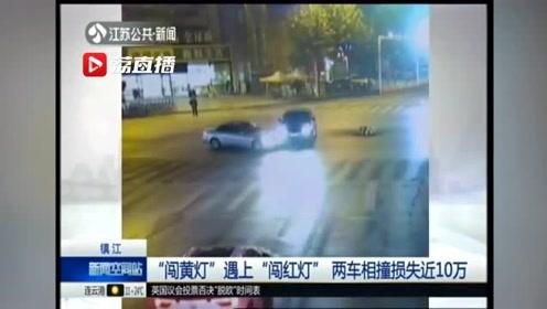 """""""闯黄灯""""遇上""""闯红灯""""两车相撞损失近10万"""