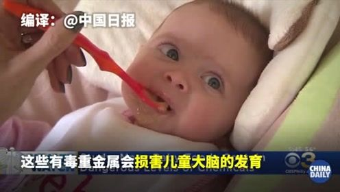 有毒!美国95%婴儿食品重金属含量超标
