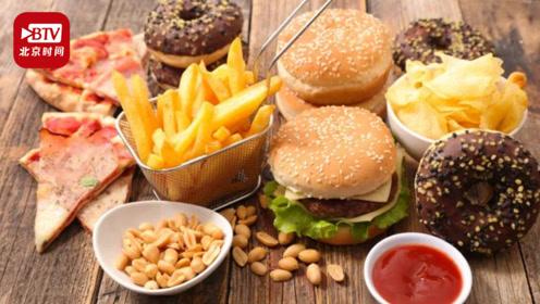 注意!别再吃这些东西了! 它们会让你患阿尔茨海默症风险高75%