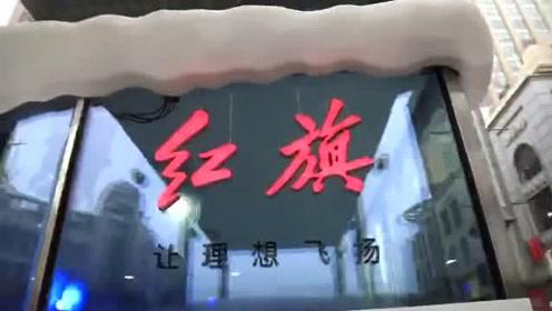 新出行视频丨红旗短视频02