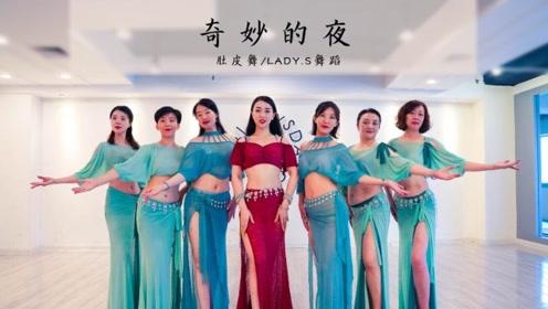 青岛网红舞蹈室LadyS舞蹈 肚皮舞 奇妙的夜 年会舞蹈