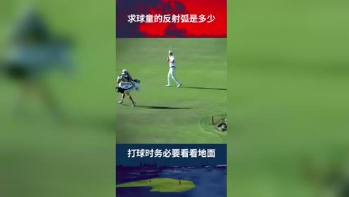 打高尔夫有时候是拿生命在运动哦!最后的结果亮了