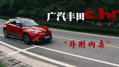 试驾丰田C-HR,动力、油耗、操控真有那么好吗?这个优点值得一说