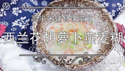 高半米辅食课堂------西兰花胡萝卜燕麦糊