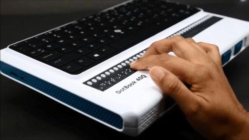 世界首款盲人电脑问世,全靠一个键盘,盲人也能上网聊天