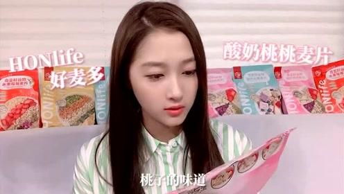 关晓彤曝微博:记录难得自律的一天,好麦多的奇亚籽麦片,干吃也特别好吃!