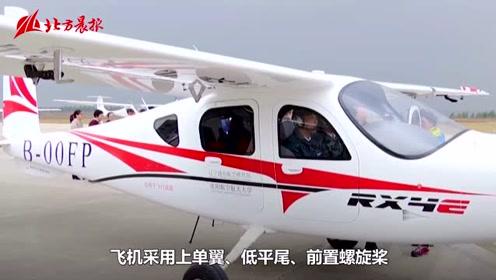 沈航RX4E飞机成功首飞 填补中国四座电动飞机空白