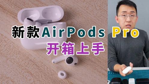 科技美学直播 新款AirPods Pro开箱体验 安卓 苹果适配对比