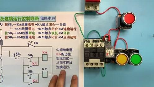 电工知识:点动与自锁混合电路,接线步骤一一讲解,运行演示