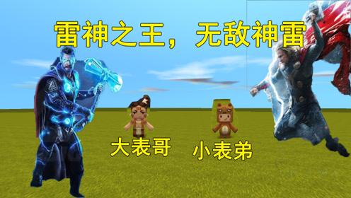 迷你世界:大表哥是雷电之王,小表弟十分崇拜,雷电之力无敌!