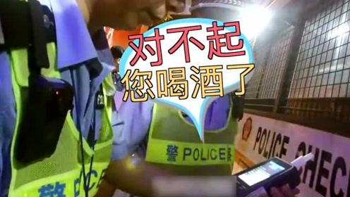 男子酒后驾车被拘,不怕交警,却怕妻子扇耳光,你是来搞笑的吗