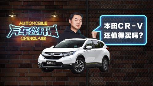 本田CR-V还值得买吗?