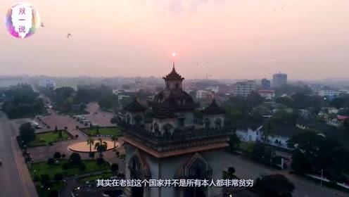 都说老挝很穷,带你走进他们的生活,看看当地农民都住什么房子!