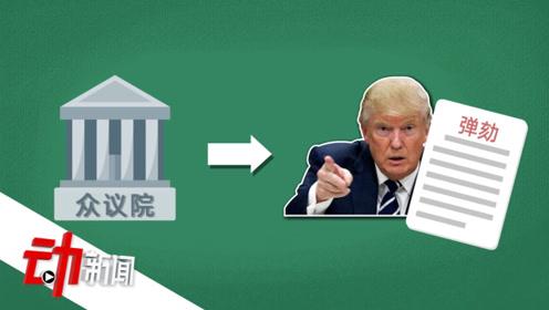 弹劾特朗普已启动!2分钟看懂美国总统弹劾程序