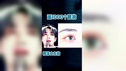 王一博眼妆,爱他就和他画一样的眼妆!