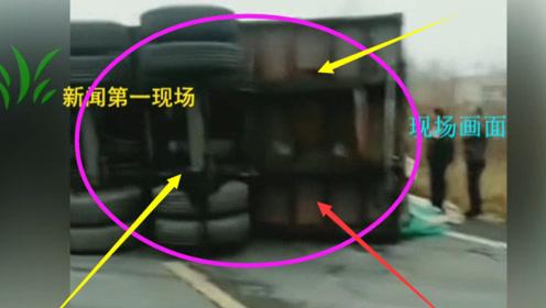 河北一货车侧翻车上的货物掉了一地 目前已通车了