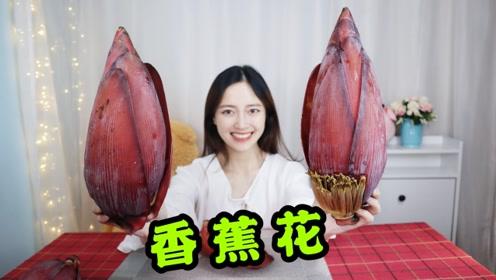试吃爆炒香蕉花,两斤的巨型花做出来剩2两,耗时耗力真的好吃吗
