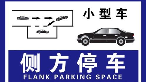驾考科目二侧方位停车操作技巧详细解读,看好这几点,考试易过关
