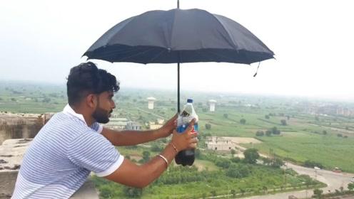 在可乐上绑一把雨伞,再从高处丢下,看看能保护好可乐吗?