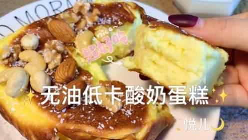 美食vlog:无油低卡酸奶蛋糕