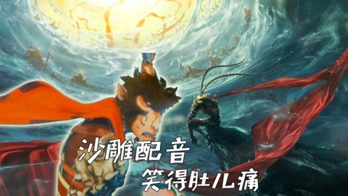 四川话版《大圣归来》,当猴哥大战天兵天将遇到四川话会怎么样?