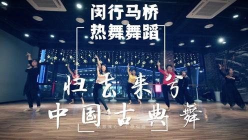 闵行银春路万科学跳舞 热舞舞蹈马桥店 中国古典舞 抖音归去来兮教学