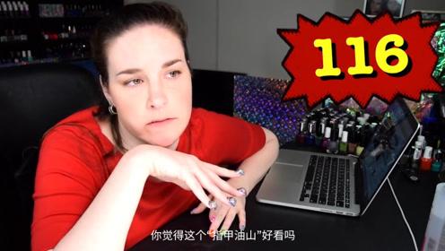 美女花12小时涂116层指甲油,涂到40层失败,能涂116层?
