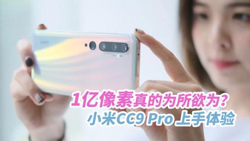 1亿像素加持,真的可以为所欲为? 小米CC9 Pro上手体验
