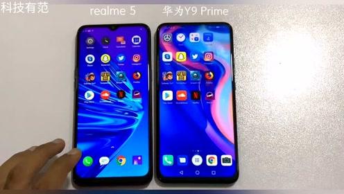 Realme 5和华为Y9 Prime速度对比