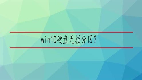 win10硬盘无损分区?